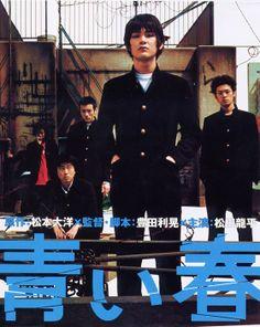 青い春 (2002) ★