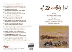 Το νέο βιβλίο- CD του Γιάννη Παντάκη «Η Ζάκυνθός μου» από τον Καθρέφτη ήχων αληθινών