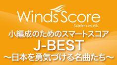 SMD-0001 J-BEST~日本を勇気づける名曲たち~〔スマートスコア〕