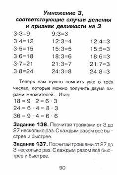 135144930_SHklyarova_TV_Kak_ya_uchila_moyu_devochku_tablice_umnozheniya91.jpg (467×699)