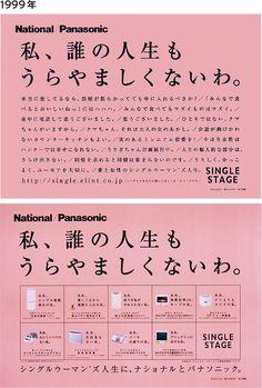 「私、誰の人生もうらやましくないわ。」このキャッチは、1999年のシングル家電広告で展開したものです。時を経て2016年末、ふたたびこのコピーで女性たちのいまを語ろうと試みました。 Poster Design, Ad Design, Logo Design, Walt Disney Company, Good Advertisements, Website Design, Typo Logo, Japanese Design, Advertising Design