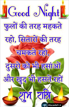 Good Afternoon, Good Morning Good Night, Night Pictures, Night Quotes, Hindi Quotes, Sweet Dreams, Image, Heart