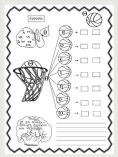 Φύλλα εργασίας αναλυτικοσυνθετικής μεθόδου για την πρώτη δημοτικού (h… Greek Language, Grade 1, Speech Therapy, Early Childhood, Homework, Teacher, Lettering, Education, School