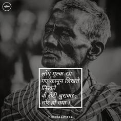 Jokes Quotes, Hindi Quotes, Quotations, Best Quotes, Qoutes, Life Quotes, Meaningful Quotes, Inspirational Quotes, Background Images Hd