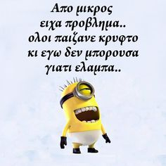 Very Funny Images, Funny Photos, Minion Jokes, Minions, Funny Greek Quotes, History Jokes, My Life Quotes, Funny Times, Funny Cartoons