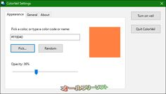 ColorVeil 3.0.2.152  ColorVeil--Settings/Appearance--オールフリーソフト