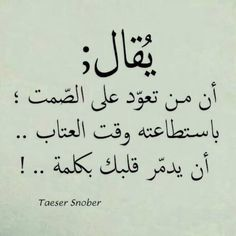 582 Best quotes images in 2019 | Quotes, Arabic quotes, Life