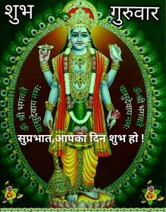 Subh Guruwar Good Morning Images Wallpaper Pictures Photos Good Morning Thursday Images, Happy Saturday Images, Gud Morning Images, Good Morning In Hindi, Good Morning Wishes Friends, Good Morning Flowers Pictures, Good Morning Beautiful Pictures, Good Morning Photos, Good Morning Greetings