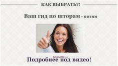 Шторы нити интернет магазин. #шторынитиинтернетмагазин