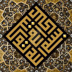 Bismillah Tawakaltu Alallah by on DeviantArt Arabic Calligraphy Art, Arabic Art, Pattern Coloring Pages, Islamic Art Pattern, Allah, Islamic Wall Art, Letter Art, Wall Art Designs, Art Techniques