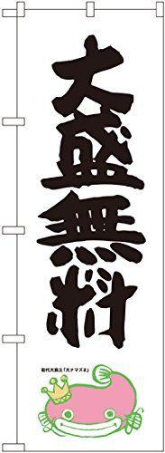 大盛無料 ナマズ柄 のぼり SNB-1231(受注生産) のぼり屋工房 http://www.amazon.co.jp/dp/B0136EIV4I/ref=cm_sw_r_pi_dp_oUzuwb0C3DGS9