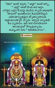 Vedic Mantras, Hindu Mantras, Hindu Quotes, Shiva Linga, Shiva Shakti, Hanuman Photos, Lord Shiva Pics, Lord Hanuman Wallpapers, Shiva Parvati Images