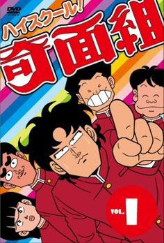ハイスクール!奇面組 (1985)