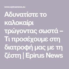 Αδυνατίστε το καλοκαίρι τρώγοντας σωστά – Τι προσέχουμε στη διατροφή μας με τη ζέστη   Epirus News