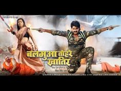 Balmua Tohre Khatir Bhojpuri Movie Official Trailer, Full Cast and Crew Details - Latest Bhojpuri Movies, Trailers, Audio & Video Songs - Bhojpuri Gallery - Bhojpuri Movie Trailers  IMAGES, GIF, ANIMATED GIF, WALLPAPER, STICKER FOR WHATSAPP & FACEBOOK