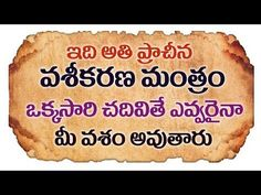 Mother Song, Mother Day Wishes, Vedic Mantras, Hindu Mantras, Tradition Quotes, Hindu Vedas, Morals Quotes, Small Rangoli Design, Rangoli Designs