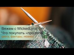 "Разговоры с WickedLynx. Что покупать ""про запас""? - YouTube Diy And Crafts, Youtube, Make It Yourself, Knitting, Ox, Instagram, Tricot, Breien, Stricken"
