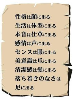 その他 Recipes food and drink magazine Wise Quotes, Famous Quotes, Inspirational Quotes, Japanese Quotes, Philosophy Quotes, Famous Words, Life Words, Happy Life, Proverbs