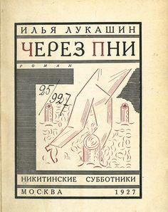 Соломон Телингатер. И. Лукашин. Через пни. Обложка, набор. 1927