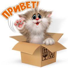 Комментарии к теме Kitten Cartoon, Cute Cartoon, Happy Morning, Good Morning, Angel Wallpaper, Positive Art, Valentines Day Photos, Cat Drawing, Holidays And Events