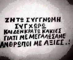 Smart Quotes, Clever Quotes, Wise Quotes, Inspirational Quotes, Street Quotes, Dear Parents, Greek Words, Meaning Of Life, Good To Know