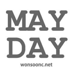 메이데이, 메이데이, 메이데이 #wonsoon #seoul #mayor #mayday #may_day