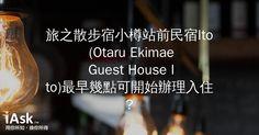 旅之散步宿小樽站前民宿Ito (Otaru Ekimae Guest House Ito)最早幾點可開始辦理入住? by iAsk.tw