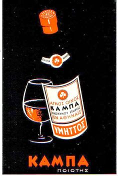 KAMPA Wine,greek ads from the 50 s and 60 s Vintage Advertising Posters, Old Advertisements, Vintage Ads, Vintage Images, Vintage Posters, Poster Ads, Poster Prints, Old Posters, Old Greek
