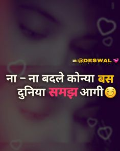Hindi Attitude Quotes, Attitude Status, Hindi Quotes, Girl Power Quotes, Funny Girl Quotes, Best Lyrics Quotes, Best Friend Quotes, Army Wallpaper, Hd Wallpaper