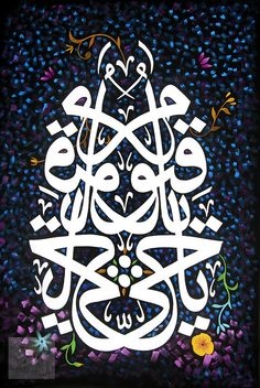 Islamic Calligraphy Paintings   Flickr - Photo Sharing!