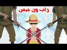 Reckless Rap One Piece ريكلس راب ون بيس Youtube In 2021 One Piece Merchandise One Piece Online One Piece