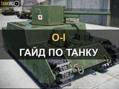 Гайд по японскому ТТ VI уровня — O-I https://tankwg.ru/gayd-po-yaponskomu-tt-vi-urovnya-o-i/  В обновлении 0.9.10 в World of Tanks появилась ветка тяжелых танков Японии. В ней много интересных машин, но особенно выделяется тяжелый танк шестого уровня O-I. Танк сразу завоевал особую популярность среди игроков, активно используется в укрепах и различных турнирах. Несмотря на свою медлительность O-I необычайно фановая машина, которая в процессе прокачки дарит игрокам массу положительных […]