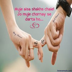 """Write couple name on Beautiful Sweet Romantic Couple Holding Hands love quote image for facebook cover dps.  Beautiful Cute Boy hand with girl name on his hand and pretty girl hand with boy name on her hand with holding hands to expressing love. Sweet love name cards with awesome love Urud quote """" Muje aisa shakhs chaie! Jo muje chornay se darta ho..."""" picture is specially designed for cute love couples to write thier name alphabets on, sweet romantic love picture to express thier love in a…"""