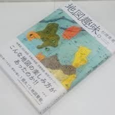 Image result for 地図趣味