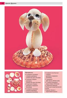 Funny homemade made of shells - MUSZLA - dekor - amazing craft Sea Crafts, Crafts To Make, Arts And Crafts, Shells And Sand, Sea Shells, Seashell Projects, Seashell Crafts Kids, Shell Animals, Shell Ornaments