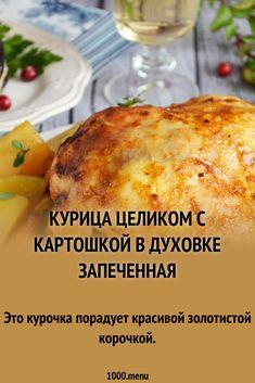 Baked Potato, Food And Drink, Menu, Potatoes, Baking, Ethnic Recipes, Casserole, Menu Board Design, Bread Making