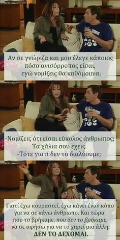 Χαχαχαχαχαχα Funny Greek Quotes, Funny Quotes, Funny Memes, Jokes, Movie Quotes, Life Quotes, Funny Facts, Just For Laughs, I Movie