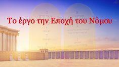 Ο λόγος του Θεού «Το έργο την Εποχή του Νόμου» Anna Miller, Italy, Film, Youtube, Movies, Movie Posters, Movie, Italia, Films