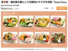 ヤマト、置き薬・オフィスグリコ「置き◯◯」支援サービス開始 http://yokotashurin.com/etc/oki-service.html