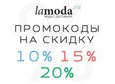 Промокоды на скидку 10%, 15% и 20% в интернет магазине Lamoda!  http://pluminus.ru/store/lamoda/   Lamoda - один из ведущих игроков в интернет торговле одеждой и обувью. Уже сегодня Ламода предлагает самый большой выбор обуви на российском онлайн рынке и активно развивает направление одежды и аксессуаров.  Каталог интернет магазина содержит подлинную продукцию 700+ мировых брендов, что составляет более 250 000 предметов одежды, обуви и аксессуаров.  До 28 февраля включительно.