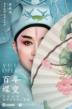"""王者荣耀×越剧H5:上官婉儿邀你穿""""越""""当导演 Menu Design, Game Design, Layout Design, Print Design, Graphic Design, Chinese New Year Card, Chinese Element, Opera, Portrait"""