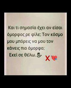 Greek Quotes, Minions, Best Quotes, Lyrics, Thoughts, Words, The Minions, Best Quotes Ever, Song Lyrics
