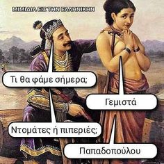 Funny Phrases, Funny Quotes, Funny Memes, Jokes, Greek Memes, Picture Video, Lol, Humor, Videos