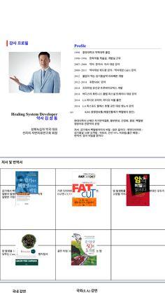 김성동약사 프로필