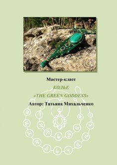Мастер-класс к колье «The Green Goddess».