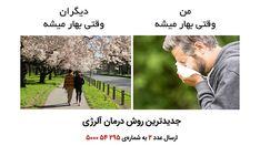 روش درمان آلرژی ، روش جدید درمان آلرژی ، درمان آلرژی با استفاده از گیاه درمانی Allergies, Couple Photos, Couples, Couple Shots, Couple Photography, Couple, Couple Pictures