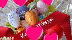 ΚΑΛΟ ΠΑΣΧΑ GIF - Giortazo.gr Easter Eggs, Places, Quotes, Quotations, Quote, Shut Up Quotes, Lugares