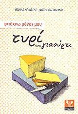 Φτιάχvω μόνος μου τυρί και γιαούρτι