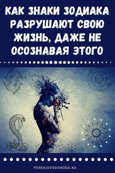 Как знаки Зодиака разрушают свою жизнь, даже не осознавая этого Zodiac Signs, Astrology, Psychology, Comic Books, Movies, Movie Posters, Magick, Psicologia, Drawing Cartoons