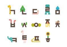 네이버 한글한글아름답게 Cute Typography, Typography Design, Yoga For Kids, Art For Kids, Diy And Crafts, Crafts For Kids, Korea Design, School Images, Alphabet Print